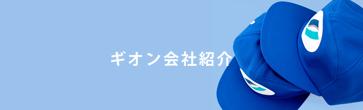 ギオン会社紹介