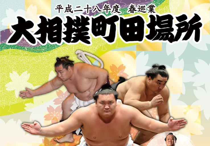 大相撲町田場所