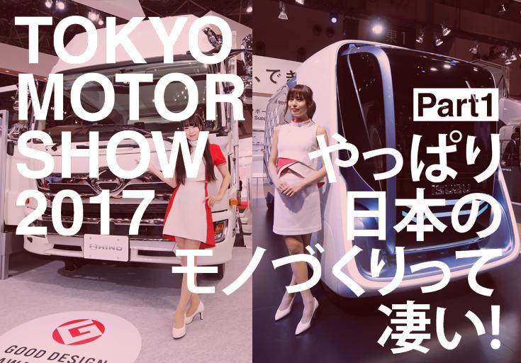 東京モーターショー2017part1top01