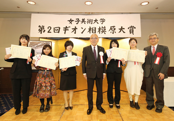 第二回女子美術大学ギオン相模原大賞授賞式集合写真