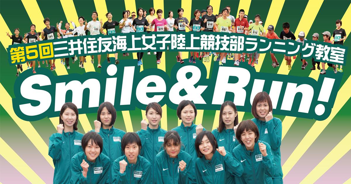 三井住友海上女子陸上競技部ランニング教室 Smile&Run! | GIONグループ