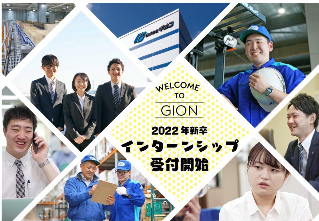 2022年度新卒インターンシップ